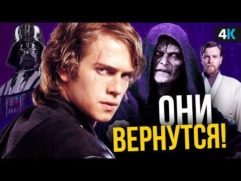 Звездные Войны - все тайны 9 эпизода. Конец войны джедаев и ситхов.