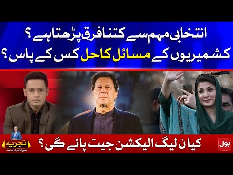 AJK Election 2021 - Will N-League win the election?