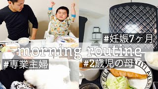 モーニングルーティーン【妊娠7ヶ月】【2歳男の子mama】