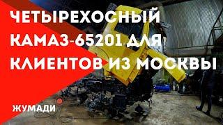 Ох*ительный четырехосный КамАЗ 65201 под заказ для клиентов из Москвы
