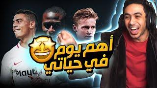 فيفا 21 - البقب صاير سريع بعد القطعة ! 😂🔥 | FIFA 21