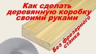 видео Как установить деревянную дверь с коробкой: полезные советы