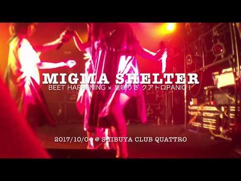 MIGMA SHELTER Beat Happening! x 里咲りさクアトロPANIC! 2017/10/04 @ 渋谷CLUB QUATTRO