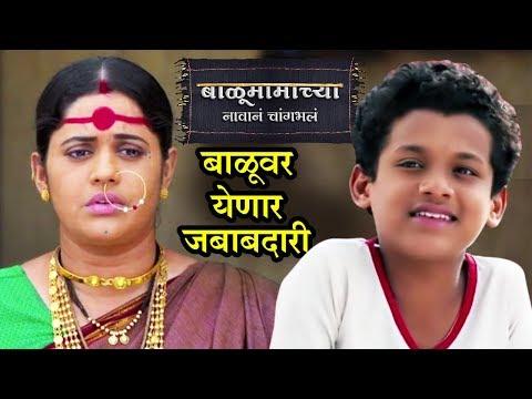 Balu Mamachya Navan Changbhal | सुंदरा बाळूला कोणत्या जबाबदारीत अडकवणार? | 13th March 2019 Update