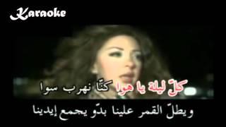 Arabic Karaoke: iyam el shity miryam fares