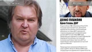 Михаил Емельянов: Денис настоящий друг России