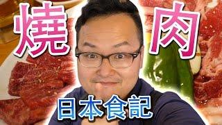 日本東京必去口袋名單燒肉店 價格合理又好吃!