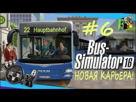 Bus Simulator 16 #6 - Новая карьера