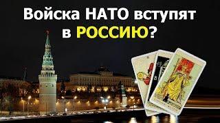 Войска НАТО вступят в Россию до 2030 года? Будущее России на ближайшие 10 лет. Гадание на Таро