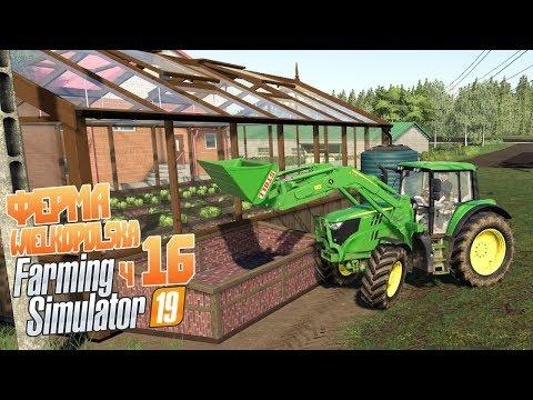 Farming Simulator 19 - ч16 Первая тепличка Подсчитываем барыши