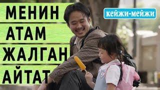 """""""МЕНИН АТАМ ЖАЛГАН АЙТАТ"""" Жүрөктү сыга турган, көргөндөн жаш чыга турган тасма. Кыргызча версиясы"""
