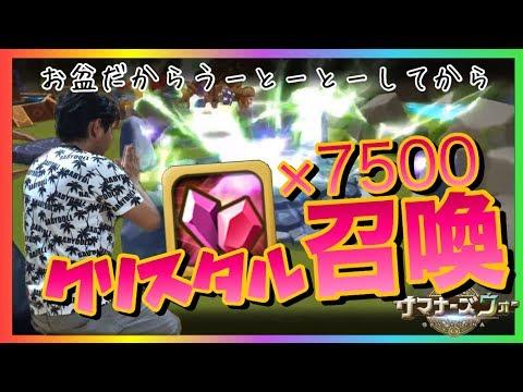 【サマナーズウォー】ガチャ100連!クリスタルで召喚!