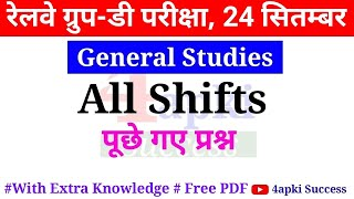 (0.25 MB) RRB Group D (24 Sept 2018, All Shifts) General Studies | Exam Analysis and Asked Question Mp3