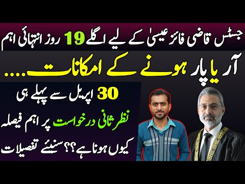Siddique Jan: Next 19 days are vital for Justice Qazi Faez Isa | Verdict awaited before 30 April | Siddique Jaan
