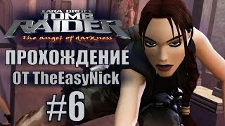 Tomb Raider The Angel Of Darkness Прохождение 6 Лувр