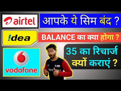 Airtel, Vodafone, idea में 35 रुपये का रिचार्ज क्यों करें ? New Plans - Main Balance का क्या होगा ?