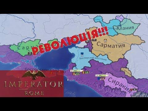 Революція!!! Imperator: Rome № 14