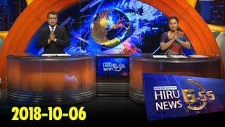 Hiru News 6.55 PM | 2018-10-06 Thumbnail