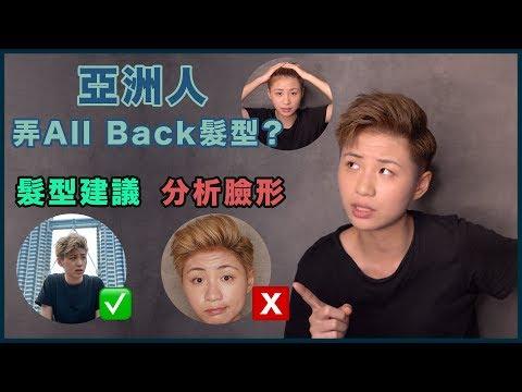 亞洲人適合All Back 髮型嗎?