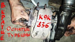 Снятие турбины К9К 836 в кратце :)