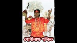 New Bengali Loko Geeti &Baul Song Mp3 2016-TUMI ASBE BOLE _Singer  GopiNath Pandit_09332924354