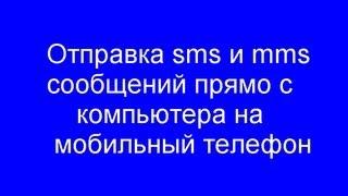 Отправка sms и mms прямо с компьютера на телефон(Отправляйте друзьям, близким sms и mms прямо с компьютера на телефон в любую часть мира. http://isendsms.ru/download.html., 2013-03-24T13:37:31.000Z)
