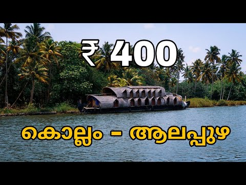 Kollam To Alappuzha Boat Ride | Malayalam Travel Vlog
