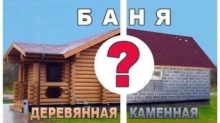 видео Баня. Из чего  строить?