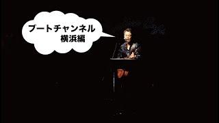 ブートチャンネル22 横浜(TC HELICON  VoiceLiveを導入)編