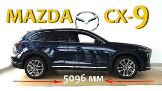 Mazda CX-9 2017 NEW - обзор Александра Михельсона / Мазда CX9