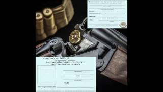 Разрешение на хранение и ношение оружие через Гос услуги