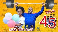 Ethiopia: ዘጠነኛው ሺህ ክፍል 45 - Zetenegnaw Shi sitcom drama Part 45