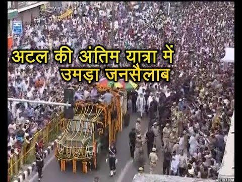 Atal Bihari Vajpayee Last Journey: Sea Of Mourners Bid Adieu to Former PM
