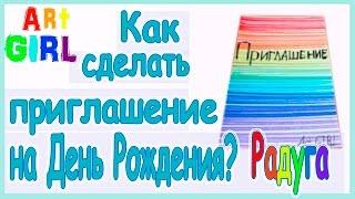 Как оформить приглашения на День рождения? Радуга/ How to make the birthday invitation? Rainbow.