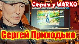Сергей Приходько артист и музыкант, слушаем его песни!