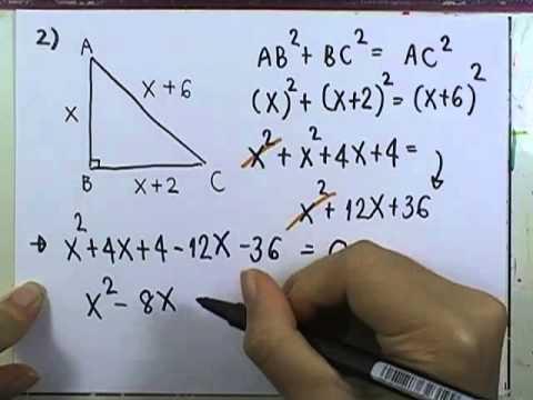 เลขกระทรวง พื้นฐาน ม.4-6 เล่ม1 : แบบฝึกหัด3.3.2 ข้อ04(1-3)
