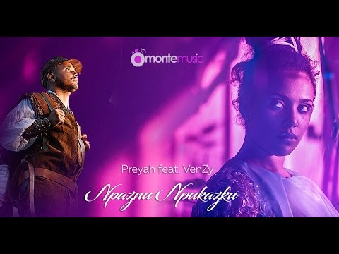 Preyah feat. VenZy - Prazni Prikazki (official video)