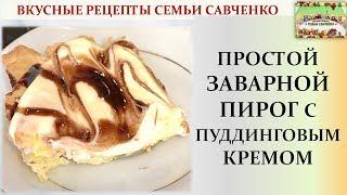 Простой Заварной пирог с пуддингом. Сладкий десерт. Вкусные рецепты семьи Савченко