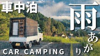 【雨の車中泊旅】雨上がり、耳をすませば秋の音がする車中泊|DIY軽トラックキャンピングカー|71