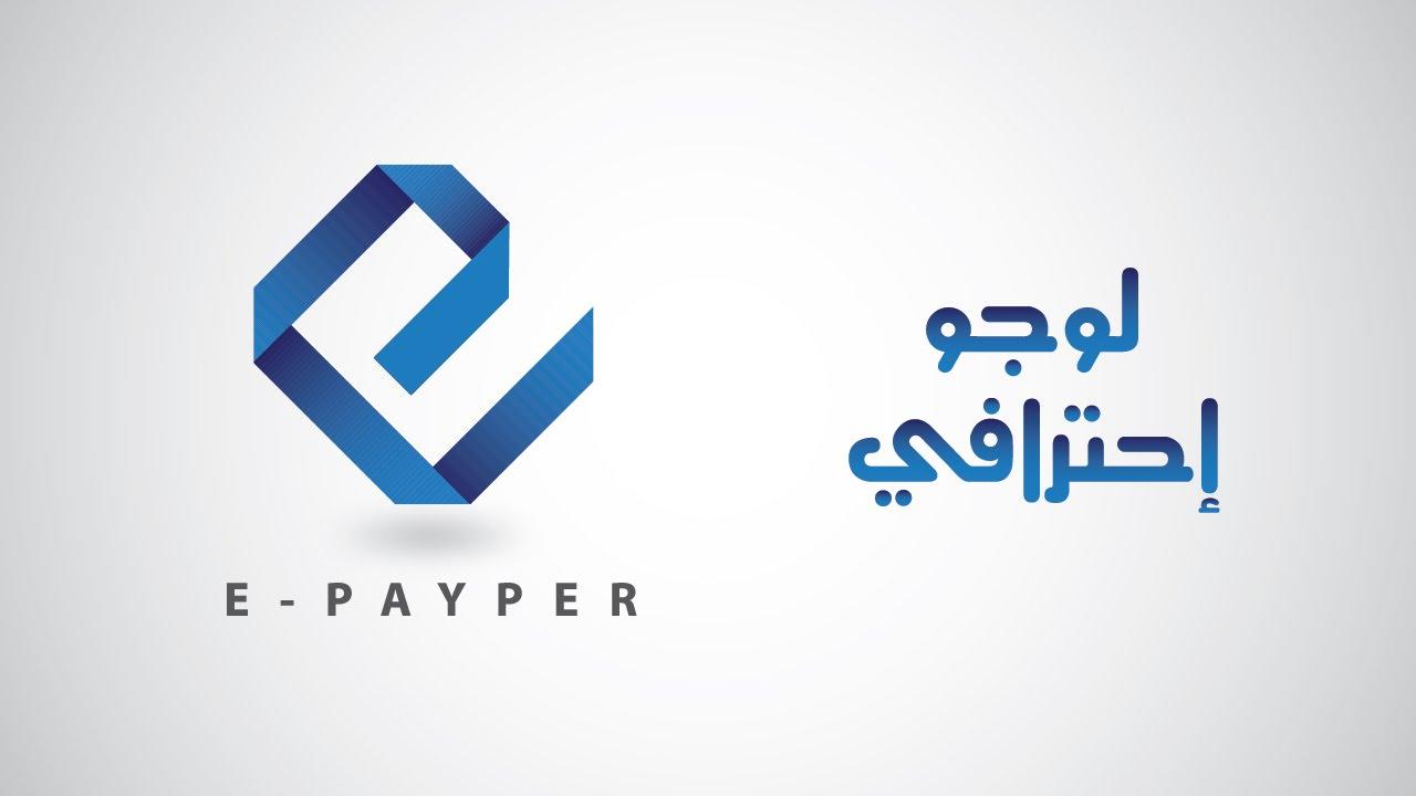 الدرس 6 تصميم شعار إحترافي شعار E Payper Youtube