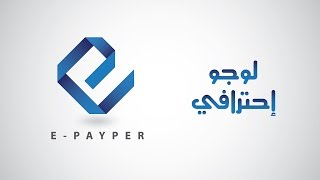 الدرس 6 : تصميم شعار إحترافي | شعار E - payper