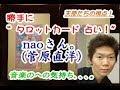 勝手にタロットカード占い:おかもとまりさんとの離婚後のnao(菅原直洋)さん。