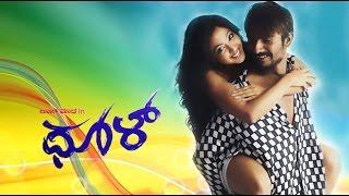 Dhool 2011 New Kannada Free Online Movie Yogesh Aindrita Ray Prakash Raj