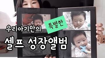 육아 : 우리아기만의 특별한 셀프성장앨범 만들기