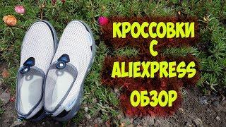 Кроссовки на лето, с aliexpress, обзор кроссовок, обувь из Китая