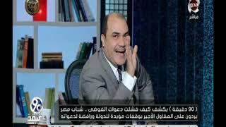 90دقيقة |  شباب مصر يردون على المقاول الأجير