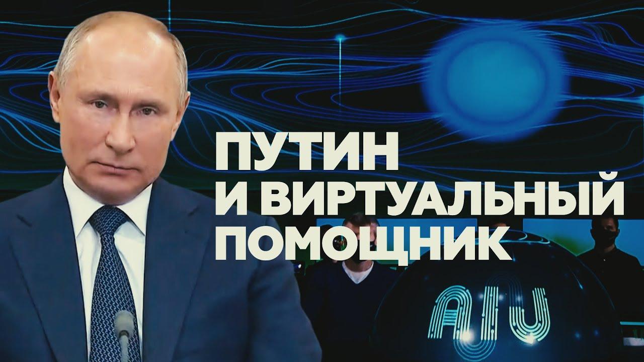 «Нет сердца, души»: Путин объяснил, почему искусственный интеллект не сможет стать президентом