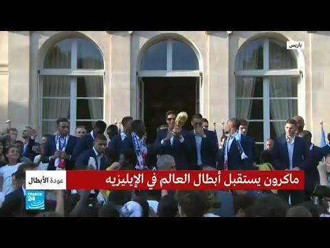موسيقى وغناء في الاستقبال الرسمي بفوز فرنسا بكأس العالم  - 12:22-2018 / 7 / 17