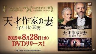 映画『天才作家の妻 40年目の真実』2019年8月28日(水) DVDリリース