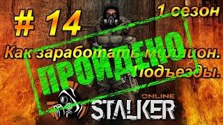 Stalker Online - Как заработать миллион. Подъезды. 1 сезон. 14 серия.